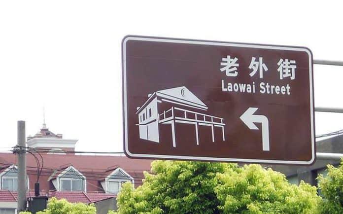 Что означает, если китайцы назвали вас лаоваем (老外 laowai)?