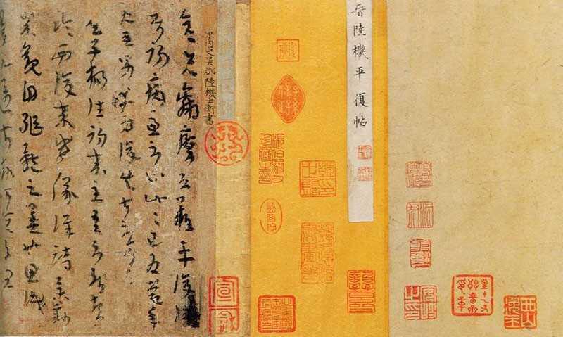 Письмо с пожеланиями выздоровления (平复帖)