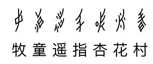 Нюйшу - женская письменность в Китае